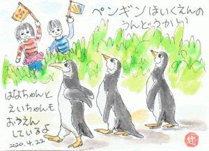 ペンギンの運動会